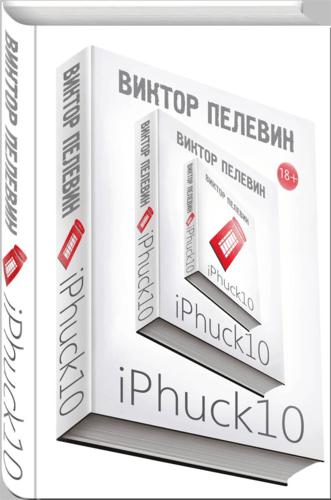 iphuck 10 pelevin viktor
