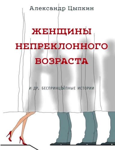 zhenshhiny nepreklonnogo vozrasta i dr. besprincypnye rasskazy cypkin aleksandr