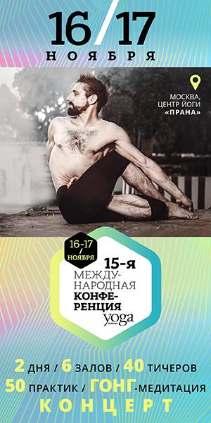 300x600 confa yoga banner