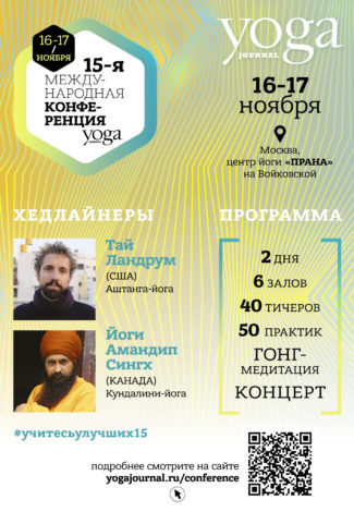 a4 confa yoga banner