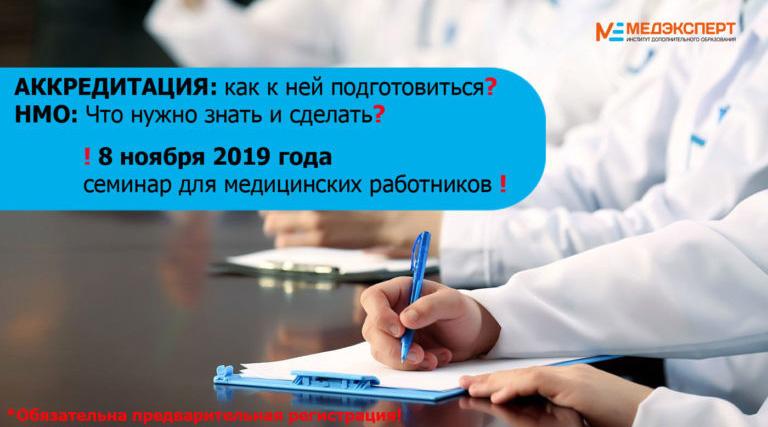 seminar dlja med.rabotnikov 1