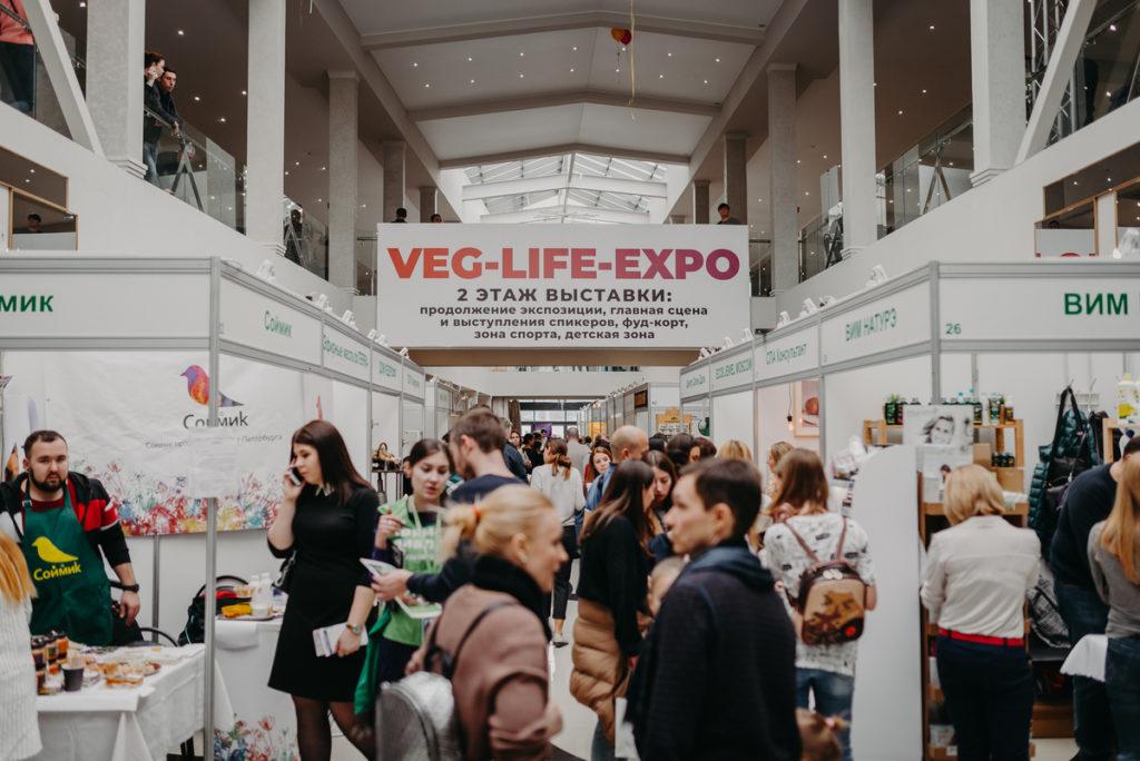 veg life expo 1