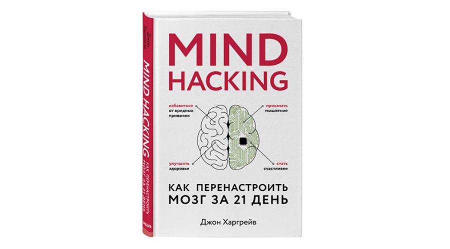 mind hacking hargrejv 1